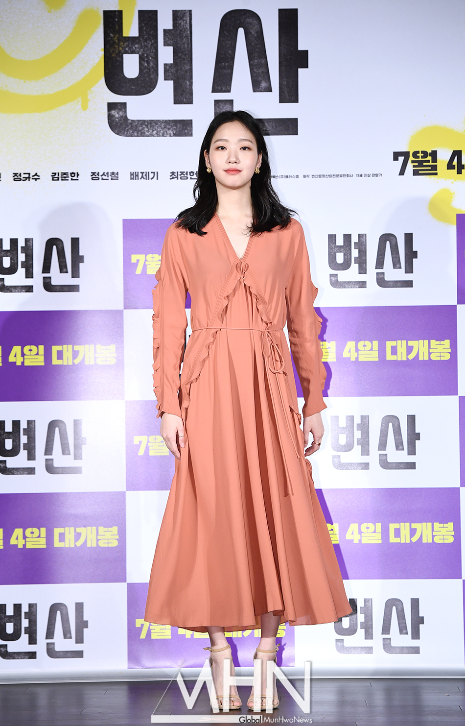 [MHN Photo] 'Byeonsan' Kim Go-eun 'peach colored dress with elegancy'