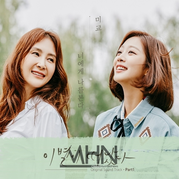 Singer Migyo, 'The farewell has left', Participation in OST... 'See me to you'