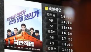 'The Highest Attendance Ever for February', New Record in S.Korean Cinema
